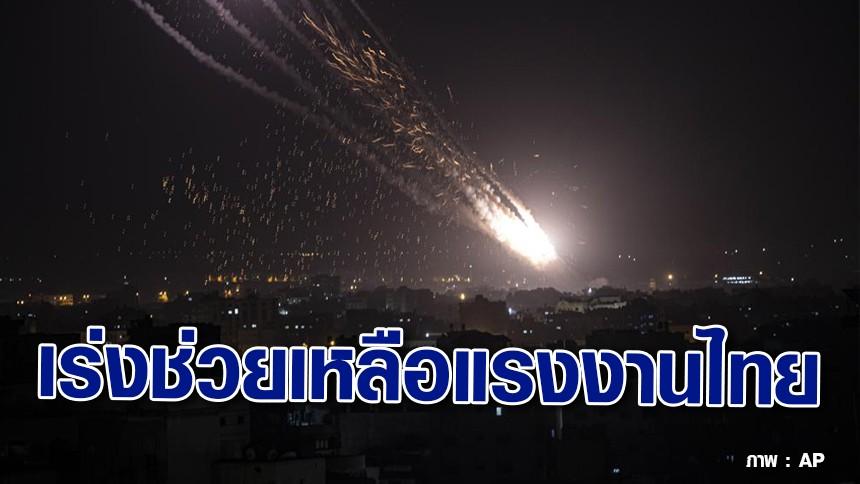 กต.เผยแรงงานไทยในอิสราเอล ดับ 2 เจ็บ 8 จากเหตุโจมตีฉนวนกาซา สถานทูตไทยเร่งช่วยเหลือ