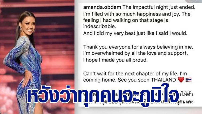 'อแมนด้า' เผยความรู้สึกหลังเข้ารอบ 10 คนสุดท้าย ทำดีที่สุดแล้ว หวังว่าจะได้ทำให้พวกคุณภูมิใจ
