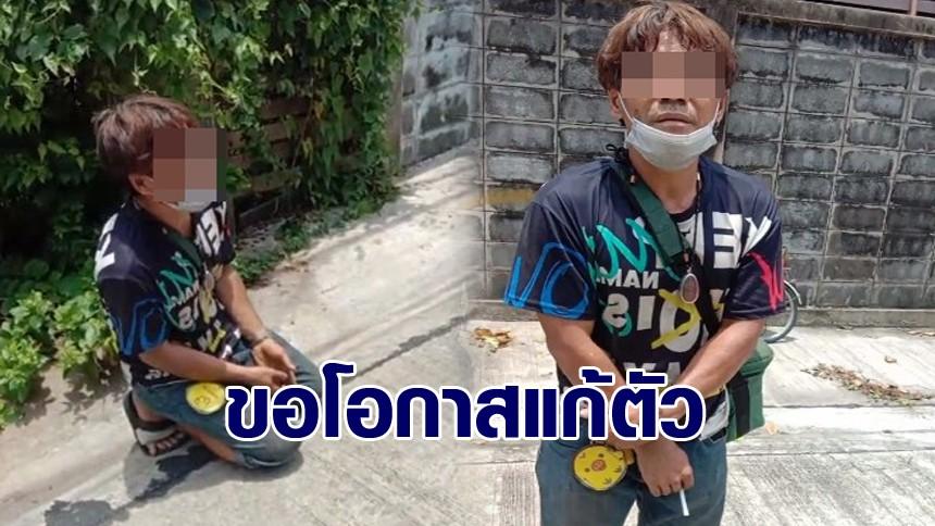 ชื่นชม! หนุ่มไปรษณีย์ จับโจรปีนเข้าบ้านคนอื่น พร้อมตีหน้าเศร้าร้องขอโอกาสแก้ตัว