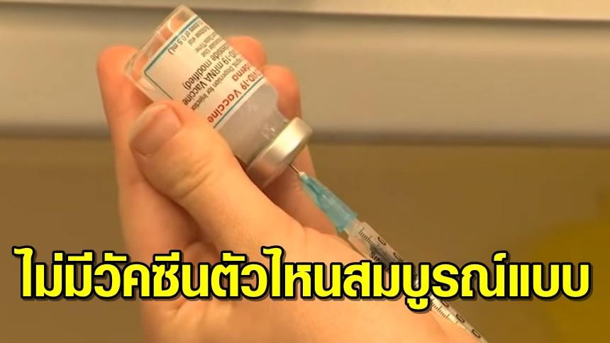 'นพ.ทวี' ชี้ยังไม่มีวัคซีนตัวไหนสมบูรณ์แบบ แต่ทุกตัวป้องกันเสียชีวิต-ป่วยหนักได้เกือบ 100%