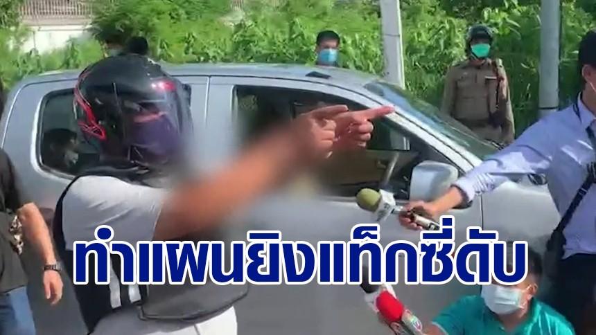 รัว 4 นัดเซ่นขับปาด กระบะยิงแท็กซี่ดับกลางถนน ตร.คุมทำแผนฯ เจอเมียคนตายตามด่า
