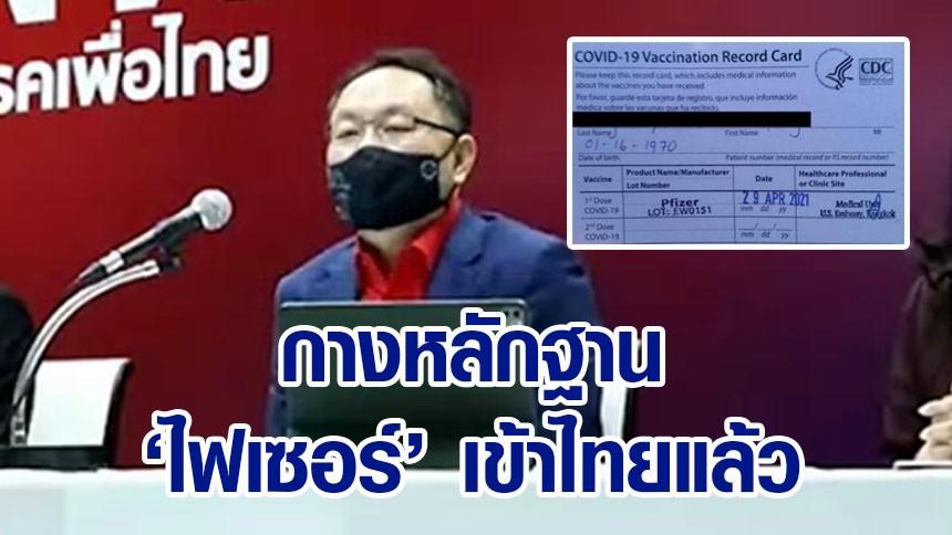 """'ยุทธพงษ์' โชว์หลักฐานมีคนนำเข้า """"ไฟเซอร์"""" ฉีดในไทย กางเอกสารดูกันชัดๆ"""
