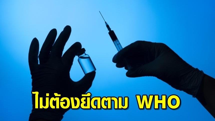 อย.แจงไม่จำเป็นต้องอิงการอนุมัติวัคซีนของ WHO หลัง 'ซิโนฟาร์ม' มีชื่อติดลิสต์ แต่ 'ซิโนแวค' ยังไม่มี