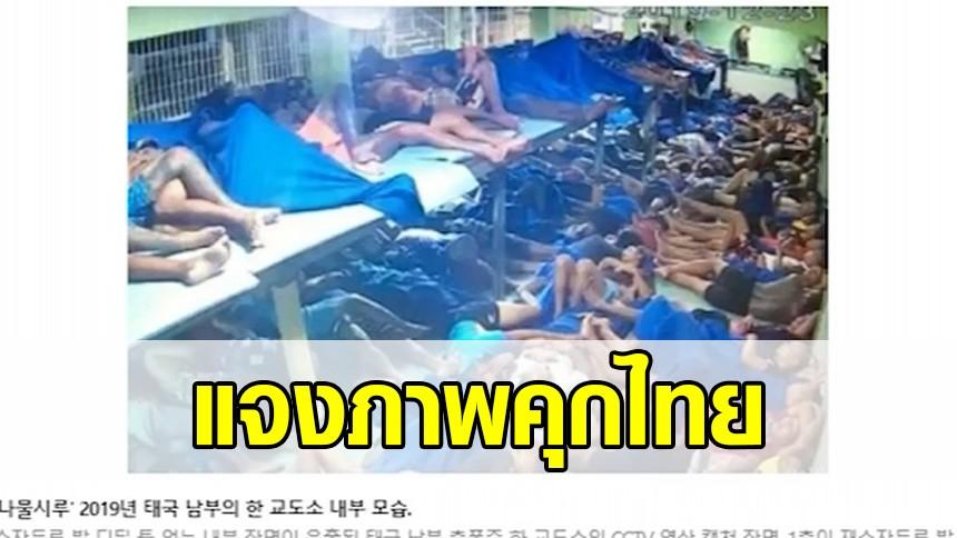 แจงภาพคุกไทยในสื่อเกาหลี เป็นภาพเก่าปี 62 ปัจจุบันนักโทษเบาบางลงแล้ว