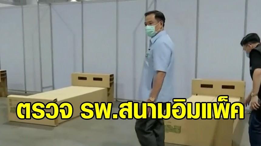 ผอ.รพ.ราชวิถีเผยเตียง ICU เต็มแล้ว - 'อนุทิน' ตรวจ รพ.สนามอิมแพ็ค พร้อมเปิดรับผู้ป่วยได้สัปดาห์นี้