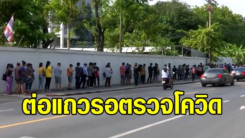 ผู้ประกันตนต่อแถวยาว รอตรวจโควิดจากประกันสังคม ณ สนามไทยญี่ปุ่น-ดินแดง