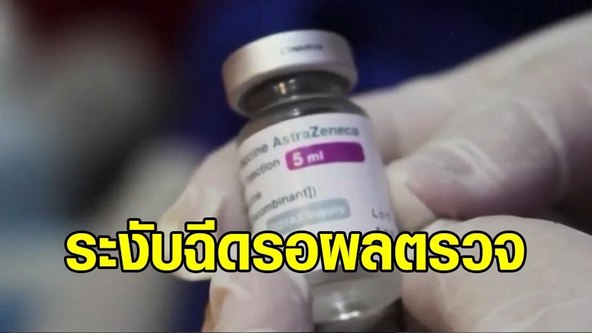 อินโดฯระงับวัคซีนแอสตราเซเนกา รอผลสอบสวน หลังหนุ่มวัย 22 ฉีดวันเดียวเสียชีวิต