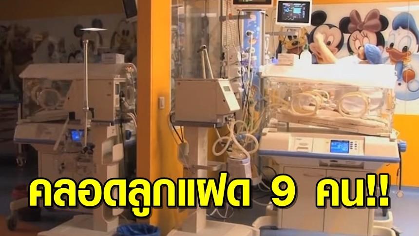 สุดยอดคุณแม่! หญิงชาวมาลีทุบสถิติโลก คลอดลูกแฝด 9 ปลอดภัยดีทุกคน