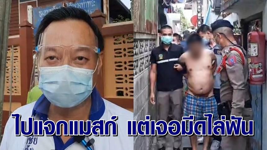 สมาชิกเพื่อไทยเคาะประตูบ้านแจกแมสก์ เจอทาสยาชักมีดไล่ฟัน วิ่งหนีแทบไม่ทัน