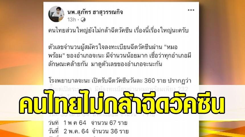 'หมอสุภัทร' เผยคนลงทะเบียน 'หมอพร้อม' น้อย วิเคราะห์ 2 สาเหตุ คนไทยไม่กล้าฉีดวัคซีน