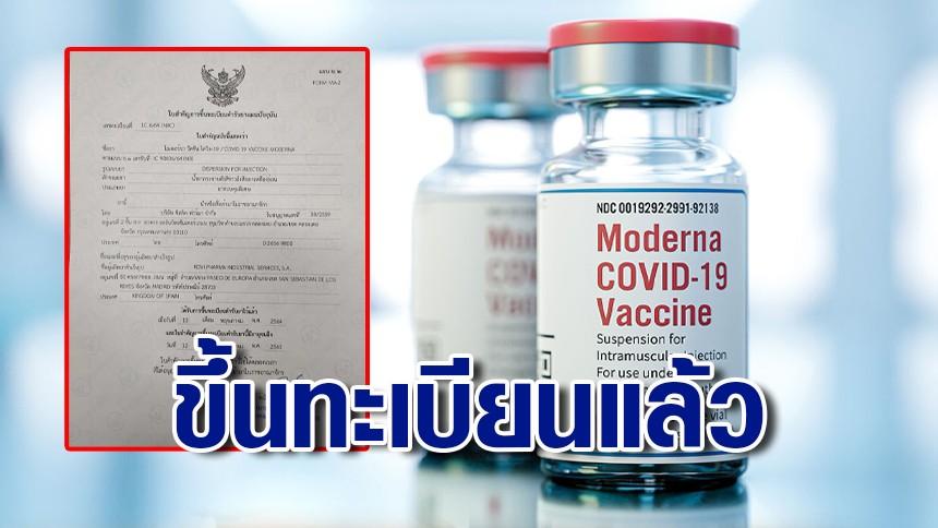 อย. ขึ้นทะเบียนรับรองวัคซีนโควิด-19 ของ 'โมเดอร์นา' แล้ว