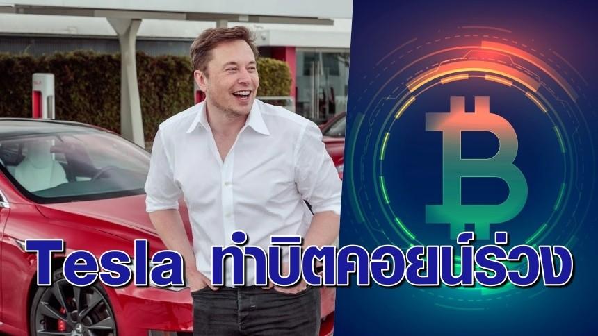 บิตคอยน์ร่วงแรง! หลัง 'อีลอน มัสก์' ไม่รับซื้อ Tesla แล้ว