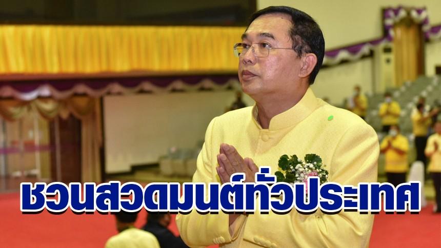 """""""อนุชา"""" ชวนคนไทย ร่วมสวดมนต์ทั่วประเทศ หลังโควิด-19 ระบาด เพื่อเสริมสิริมงคลประเทศ 11 พ.ค. นี้"""