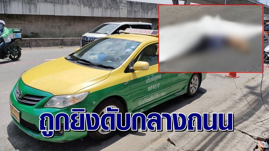 โชเฟอร์แท็กซี่ถูกยิงดับ พยานคาดไม่พอใจขับรถปาดหน้ากัน ล่าสุดจับตัวผู้ก่อเหตุแล้ว