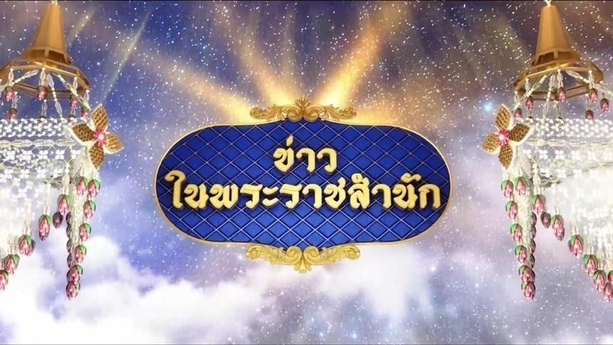 ข่าวในพระราชสำนัก ประจำวันที่ 4 พฤษภาคม 2564