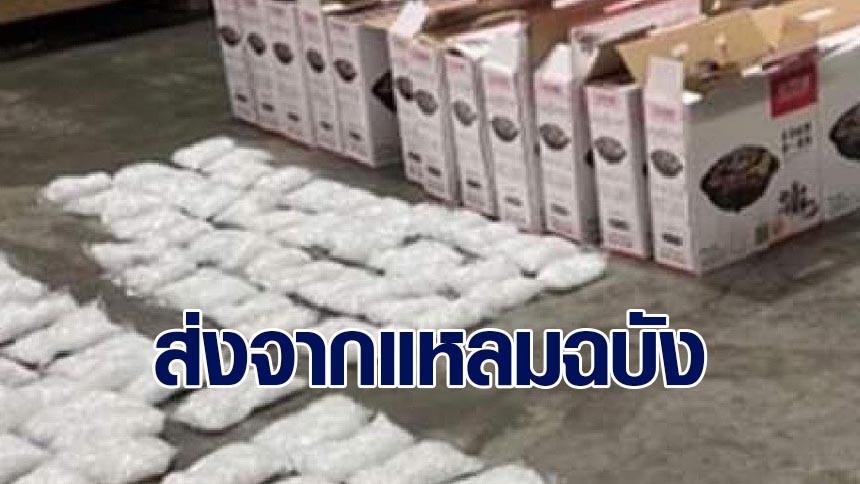 ตำรวจไทยประสานขอข้อมูล หลังตำรวจออสเตรเลีย จับไอซ์ 316 กิโล ส่งจากไทย เผยมาจากท่าเรือแหลมฉบัง