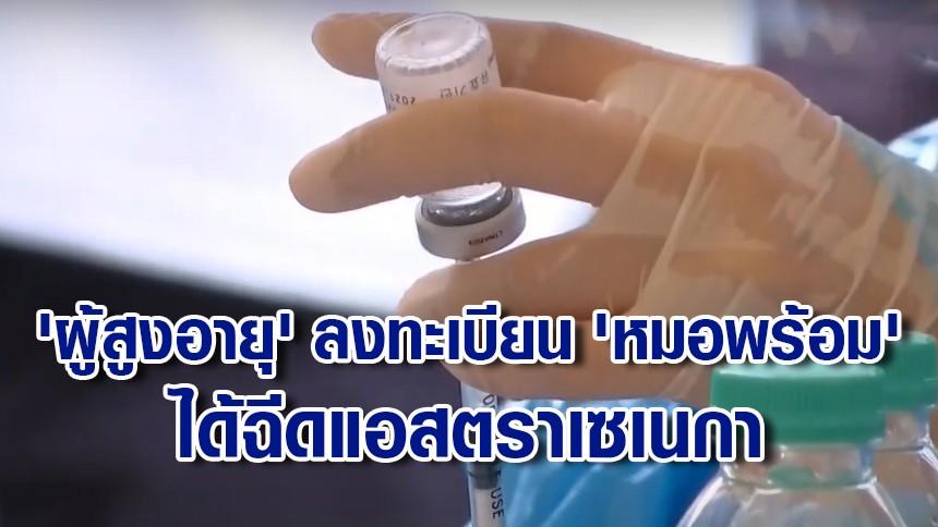 สธ. แจง 'ผู้สูงอายุ' ลงทะเบียนผ่าน 'หมอพร้อม' จะได้ฉีดแอสตราเซเนกา ซึ่งเป็นวัคซีนหลักของไทย