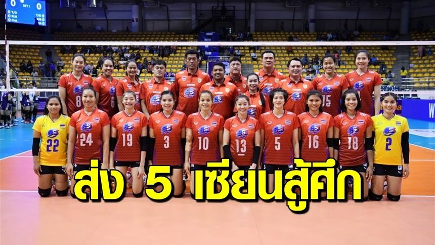 5 เซียนรีเทิร์น! เผยรายชื่อ 17 นักตบลูกยางสาวไทย สู้ศึก VNL 2021