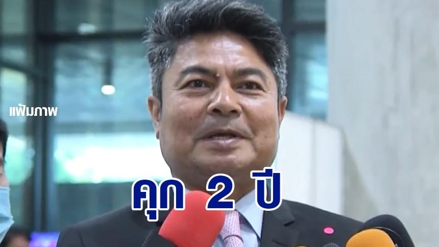 ศาลอุทธรณ์ฯ ยืนคุก 2 ปี 'เทพไท' พร้อมน้องชาย คดีทุจริตเลือกตั้งนายก อบจ.