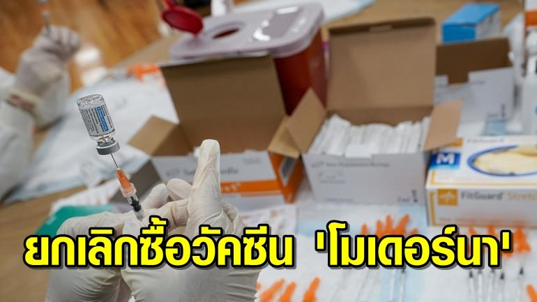 รพ.วิภาวดี แจ้งยกเลิกจัดซื้อวัคซีน 'โมเดอร์นา' เหตุยังไม่ชัด จะได้รับวัคซีนช่วงใด