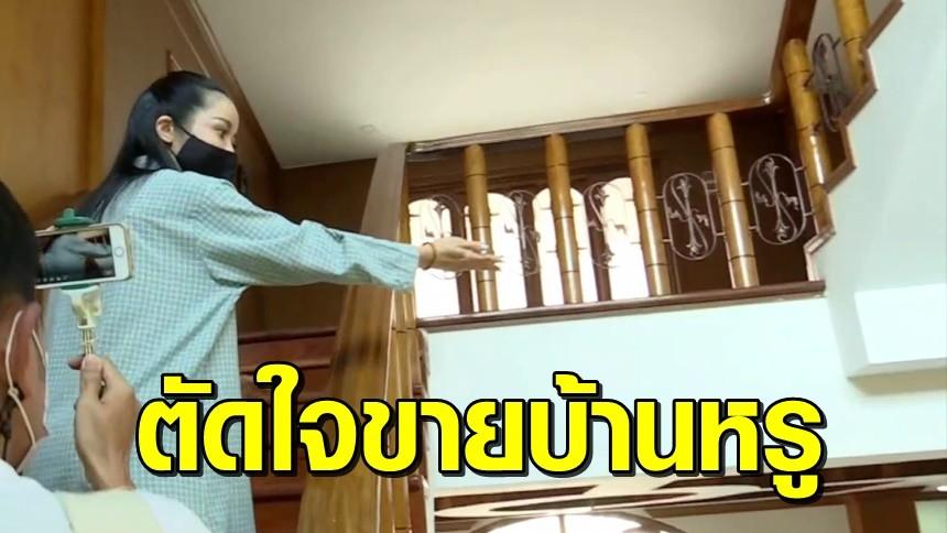 'นุ๊ก สุทธิดา' ประกาศขายบ้านหรู พร้อมให้ช่างรื้อส่วนต่อเติมทิ้ง ตัดพ้องานไม่มี เงินก็ต้องเสีย