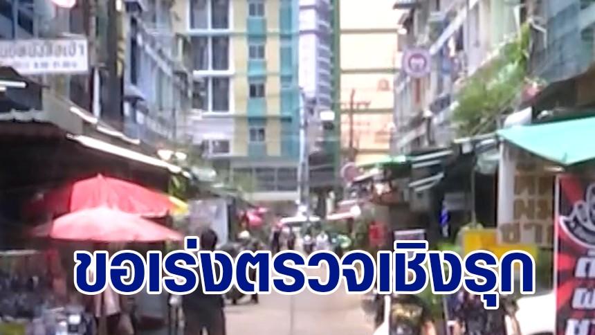 ลงสำรวจ 'ชุมชนเพชรบุรี ซ.5' คลัสเตอร์ใหม่กรุงเทพฯ ชาวบ้านวอนเร่งคัดกรองเชิงรุก
