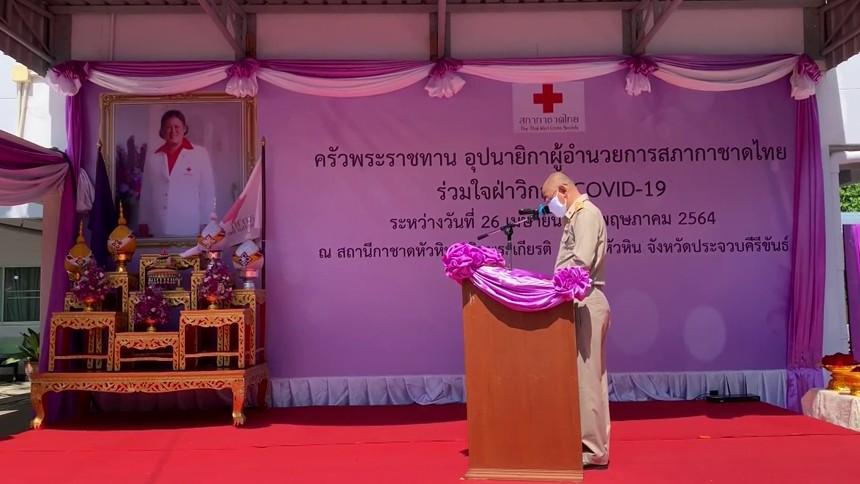 พิธีปิด ครัวพระราชทาน อุปนายิกาผู้อำนวยการสภากาชาดไทย จังหวัดประจวบคีรีขันธ์