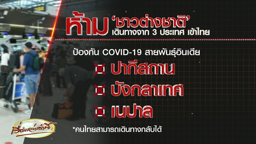 ระงับออกหนังสือเดินทาง 3 ชาติเข้าไทย 'ปากีฯ-บังคลาเทศ-เนปาล' สกัดโควิดสายพันธุ์อินเดีย