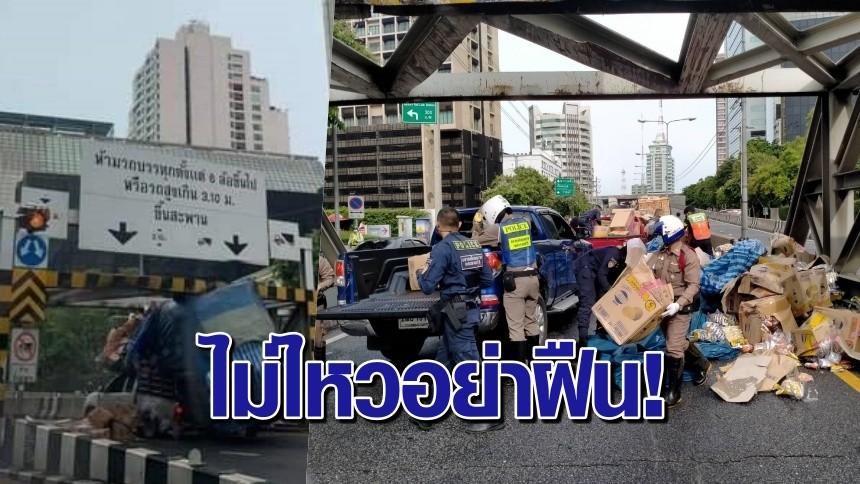 เอาอีกแล้ว! กระบะขนขนมสูงเกินจำกัด ชนคานข้ามแยกพญาไท ของกระจายปิดถนน ทำรถติดเป็นหางว่าว