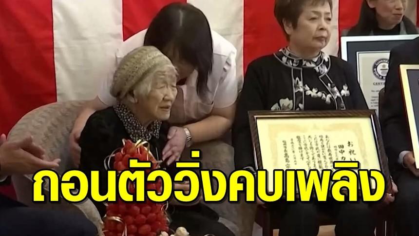 คุณยายญี่ปุ่นอายุยืนที่สุดในโลก ถอนตัววิ่งคบเพลิงโอลิมปิก หวั่นนำเชื้อโควิดแพร่สถานสงเคราะห์