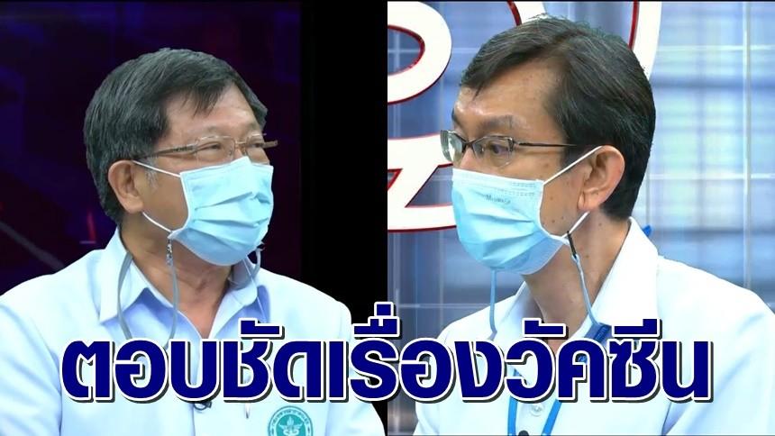 เปิดทุกข้อสงสัยวัคซีนโควิดในไทย! แพทย์ชี้วัคซีนมาช้าเร็ว ขึ้นอยู่กับบริษัทต้นสังกัด ชี้รัฐบาลพร้อมจัดหาวัคซีนเต็มที่
