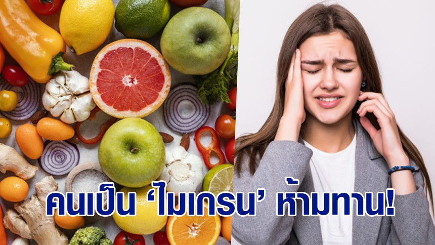 เผย 5 อาหารต้องห้าม สำหรับโรค 'ไมเกรน'