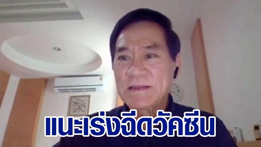 ราชบัณฑิต คาดไทยเจอโควิดหลัก 2 พันคน อีก 10 วัน แนะเร่งฉีดวัคซีนกดอัตราแพร่ระบาด
