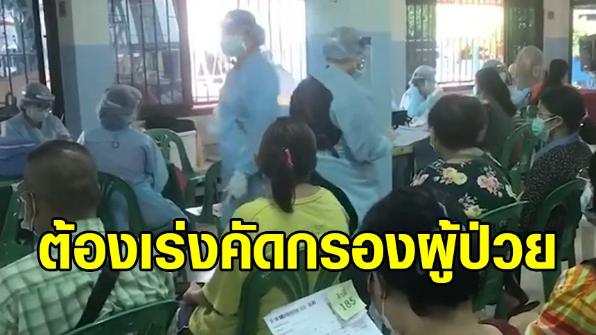สธ.เจอปัญหาคัดกรองผู้ป่วยคลองเตยล่าช้า อาการพัฒนาจาก 'สีเขียว' เป็น 'สีเหลือง' มากขึ้น