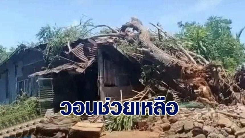เดือดร้อนหนัก! สาวสุดน้อยใจ โพสต์คลิปต้นไม้ล้มทับบ้านพังยับ แต่ไร้หน่วยงานเข้าช่วยเหลือ
