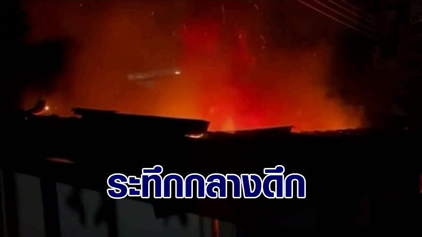 ไฟไหม้บ้านพักใช้เก็บของ ที่ระยอง 2 หลัง คาดเกิดจากสภาพอากาศร้อน ห้องปิดทึบ
