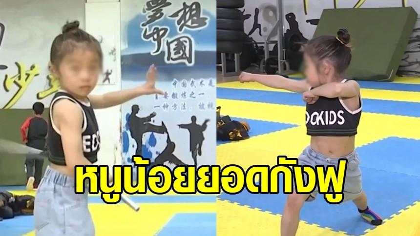 หนูน้อยชาวจีนวัย 7 ขวบ โชว์ลีลากังฟูสุดคล่อง ฝึกหนักจนมีซิกแพค มี 'บรู๊ซ ลี' เป็นไอดอล