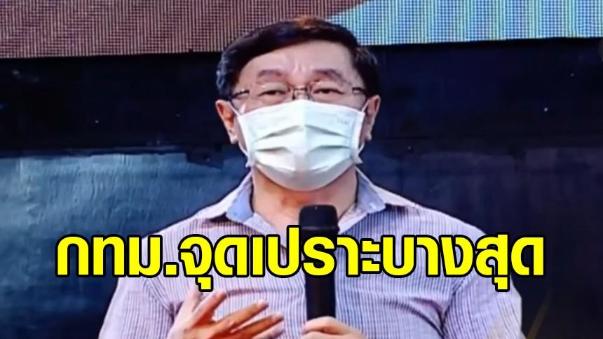 'หมอเลี๊ยบ' วิจารณ์ ศบค.แก้โควิดล้มเหลว ซัด กทม.เป็นจุดเปราะบางที่สุดของระบบสาธารณสุขไทย
