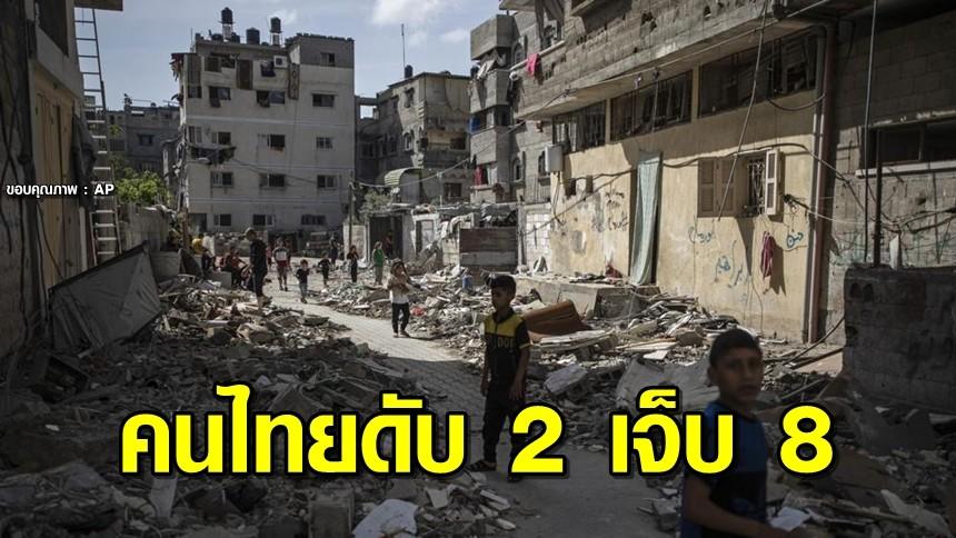 โจมตีฉนวนกาซาเดือด แรงงานไทยในอิสราเอล ดับ 2 เจ็บ 8