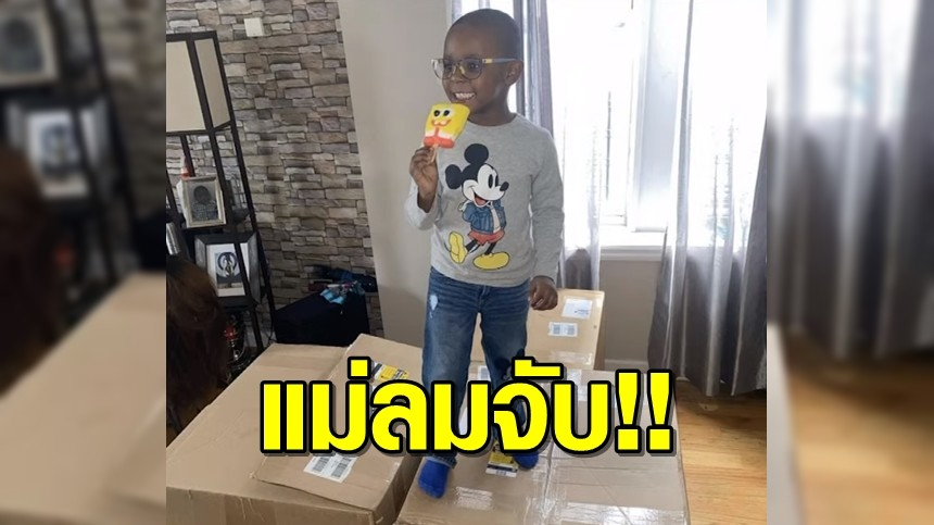 แม่ลมจับ ลูกชาย 4 ขวบกดซื้อไอติมตัวการ์ตูนโปรด 918 แท่ง ราคา 8 หมื่น คืนของก็ไม่ได้ แล้วจะหาเงินที่ไหนจ่าย