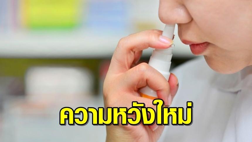บริษัทยาฟินแลนด์พัฒนายาพ่นจมูกป้องกันโควิด ใช้ควบคู่วัคซีน