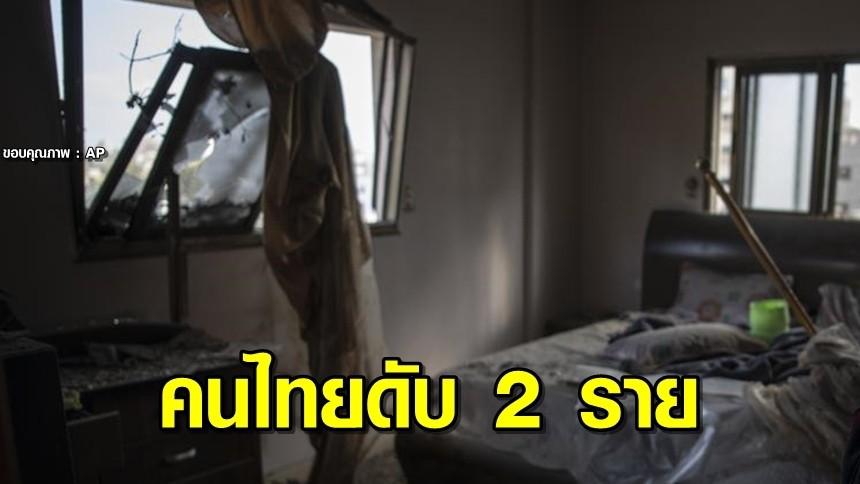 แรงงานไทยเสียชีวิต 2 ราย จากการโจมตีในฉนวนกาซา อิสราเอลยังเดินหน้าถล่มต่อเนื่อง