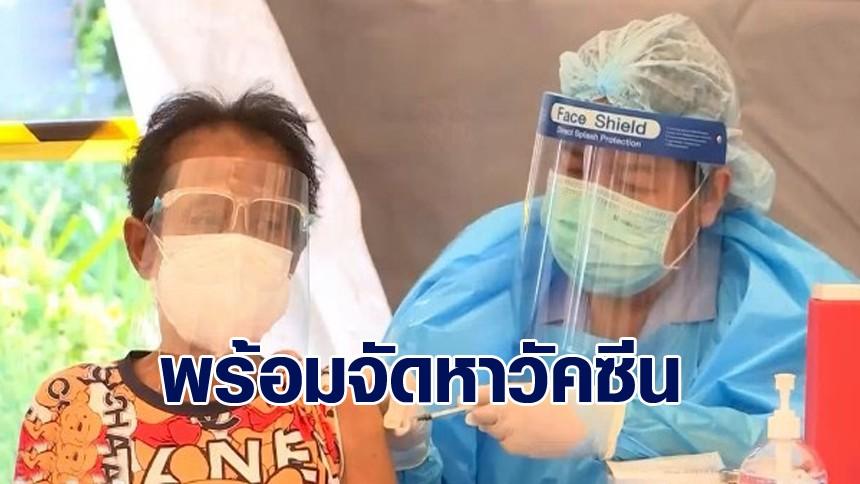 องค์การเภสัชฯ พร้อมจัดหาวัคซีนโควิด ให้ รพ.เอกชน กระจายฉีด ปชช.อย่างทั่วถึง