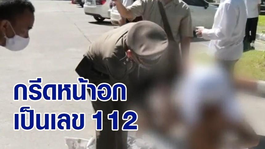 """น.ศ.มช.กรีดหน้าอกเป็นเลข """"112"""" เข้ารับทราบข้อหา พ.ร.บ.ธง-ม.112"""