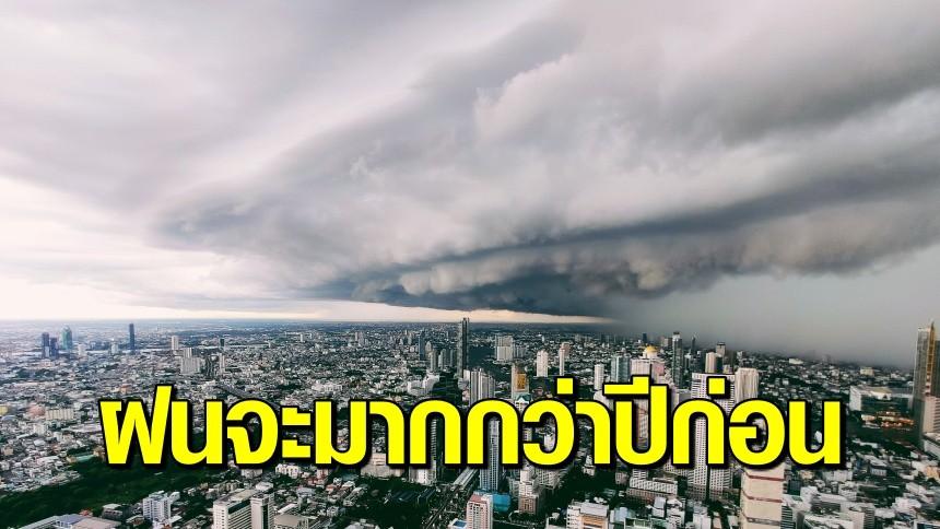 มาแล้ว! กรมอุตุฯ ประกาศ วันนี้ไทยเข้าสู่ 'ฤดูฝน' อย่างเป็นทางการ