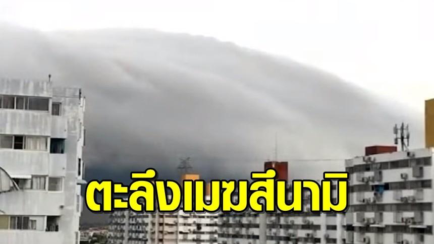มวลก้อนเมฆมหึมา รวมตัวคล้ายคลื่นยักษ์ ถาโถมเหนือท้องฟ้าเกาะเกร็ด