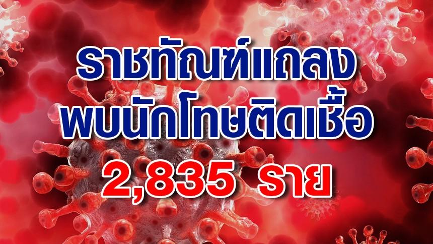 ราชทัณฑ์ แถลง ตรวจโควิดเชิงรุกผู้ต้องขัง พบติดเชื้อ 2,835 ราย ยันรับมือไหว