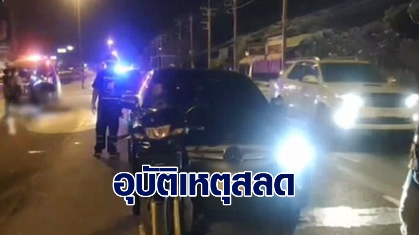 สาววิน จยย.กลัวหมาถูกรถชน ขี่ต้อนเข้าข้างทาง รถเบนซ์เบรกไม่ทันเสยท้ายดับ
