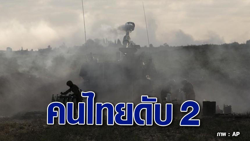 ตร.อิสราเอลเผย แรงงานชาวไทย 2 คนเสียชีวิต ใกล้กับฉนวนกาซา