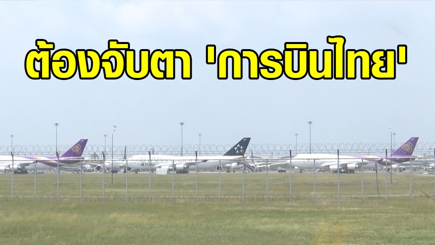 จับตา พิจารณา 'การบินไทย' หวนรัฐวิสาหกิจ เพิ่มทุน 5 หมื่นล้าน